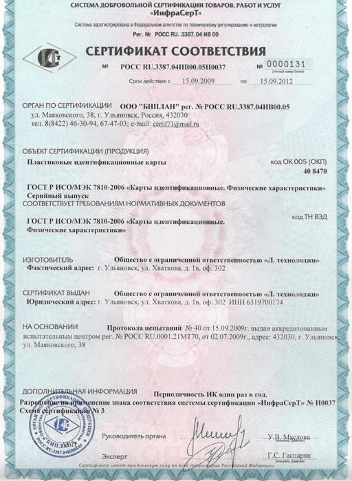Карта visa platinum доставка Ангарск